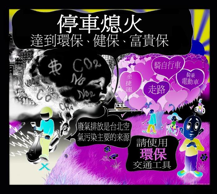 '停車熄火'+'環保交通' 海報, 台北夜店或酒吧可用的.