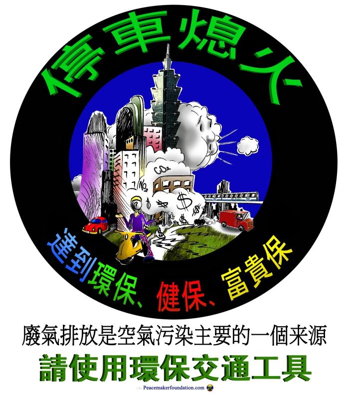'停車熄火'+'環保交通' 貼紙或海報  Stop engine idling cartoon