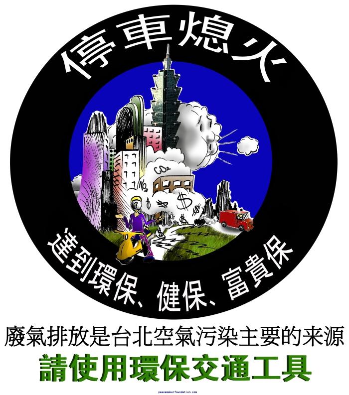 停車熄火環保交通漫畫貼紙海報台北 Stop engine idling cartoon Taipei