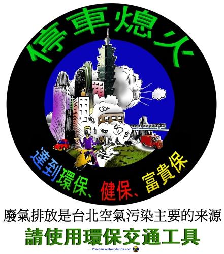 '停車熄火'+'環保交通' 貼紙或海報 漫畫 (台北) Stop engine idling cartoon