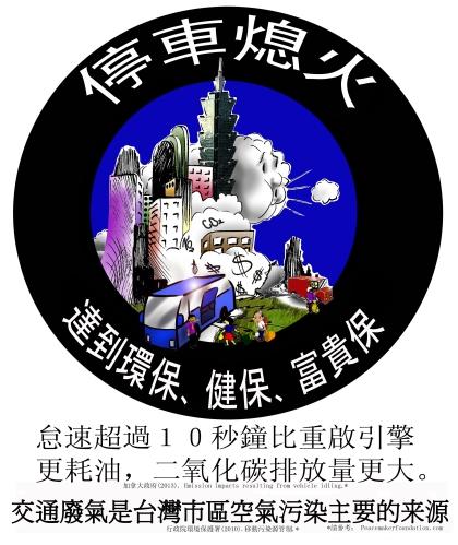 '停車熄火' 漫畫. 為了保護巴士司機與旅客的健康. Stop bus engine idling cartoon