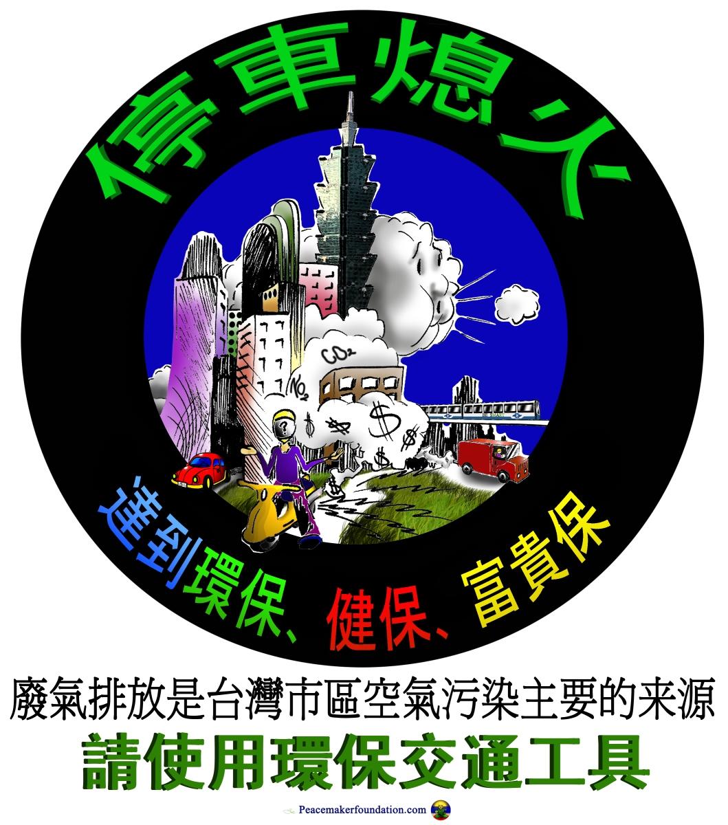 '停車熄火'+'環保交通' 貼紙或海報漫畫 (台灣市區) Stop engine idling cartoon