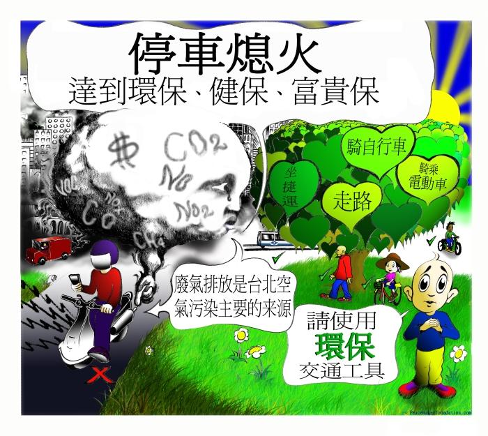 '停車熄火'+'環保交通' 貼紙或海報, 台北