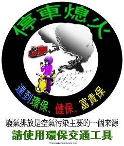 '停車熄火' +'用環保交通工具' T恤衫, 貼紙, 或海報 Turn off your engines Turn off your engines T-Shirt, sticker or poster design