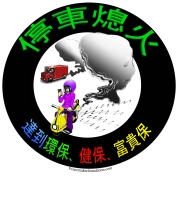 '停車熄火' T恤衫, 貼紙, 或海報 Turn off your engines T-Shirt, sticker or poster
