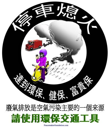 '停車熄火' T恤衫, 貼紙, 或海報 Turn off your engines T-Shirt