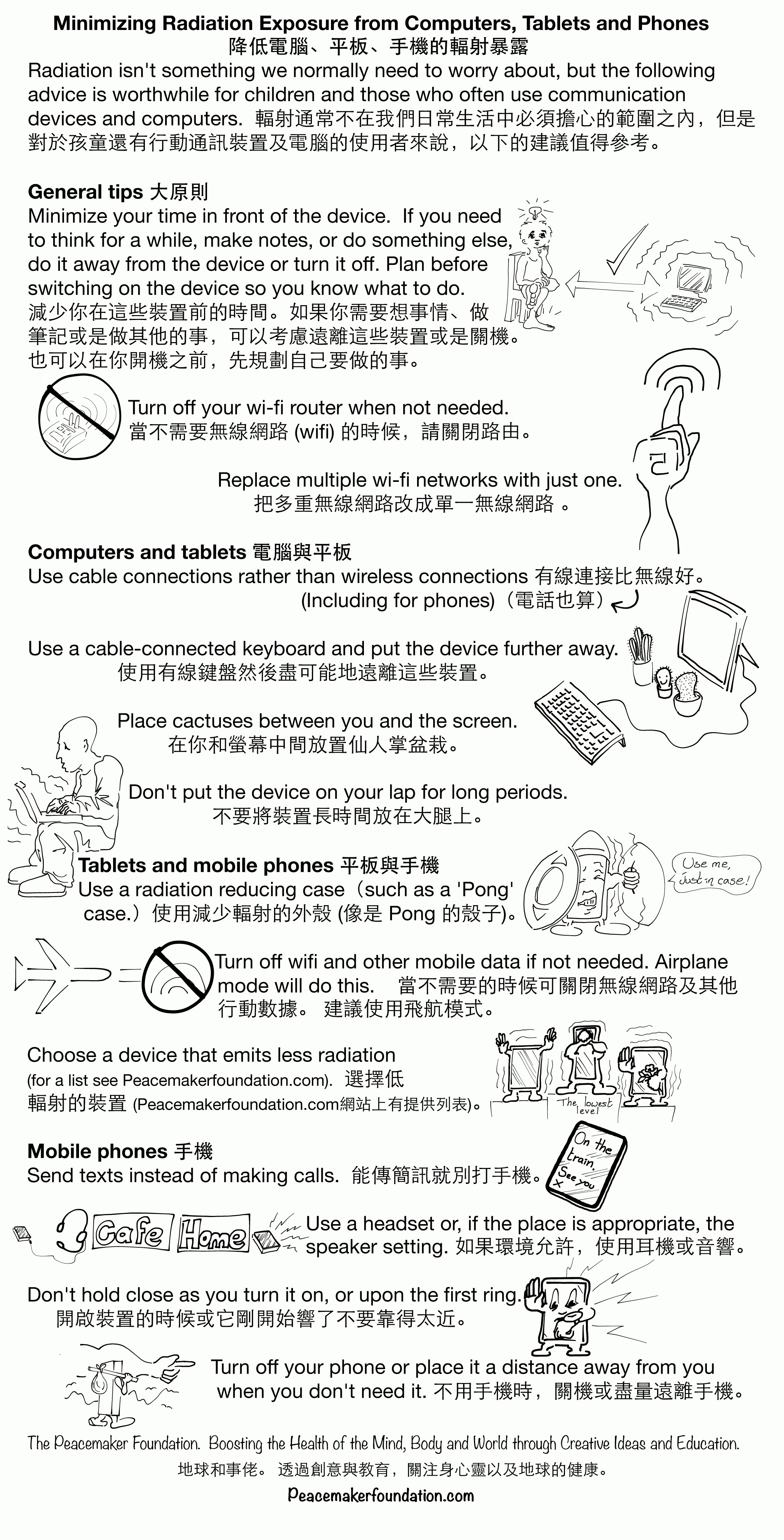 Tips on how to reduce radiation from electronic devices